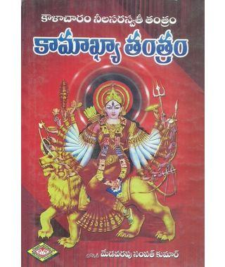Kamukhya Tantram