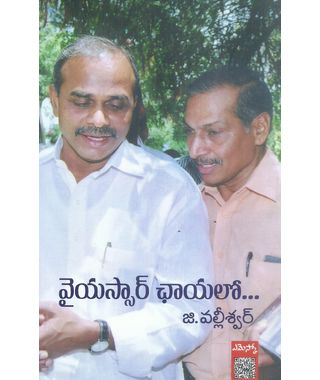 YSR Chayalo ( In The Company Of YSR)