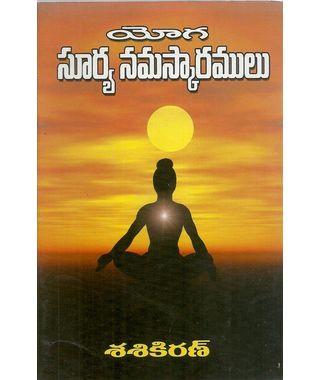 Yoga Surya Namaskaralu