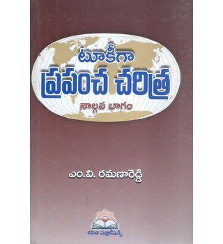 Tookigaa Prapancha Charitra 4