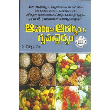 Aaaharamtho- Aaarogyam & Gruhavaidyam