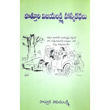 Pothuri Vijayalakshmi Hasya Kadhalu