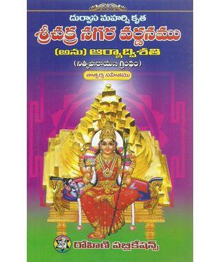 Sri Chakra Nagara Varnanamu