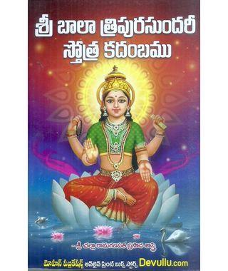 Sri Balatripura Sundari Sthotra Kadambamu
