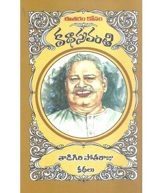 Kathasravanthi Tadigiri Potaraju Kathalu
