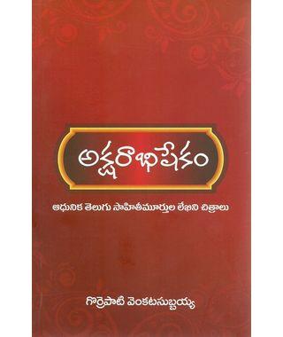 Akasharabhishekam