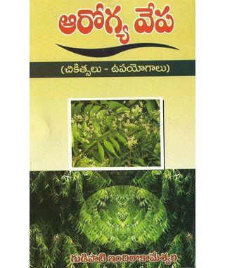 Aarogya Vepa