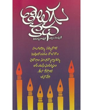 Telugu Kadha Vimarsanatmaka Vyasa Samputi