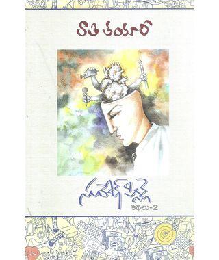 Rathi Tayaree