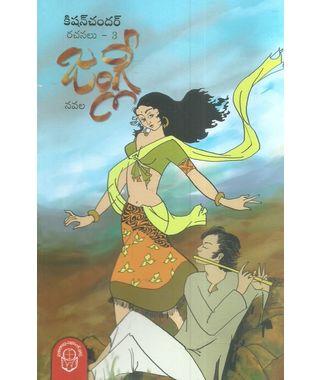 Kishan Chandar Rachanalu- 3