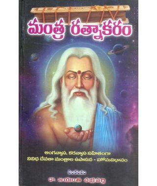 Mantra Ratnakaram