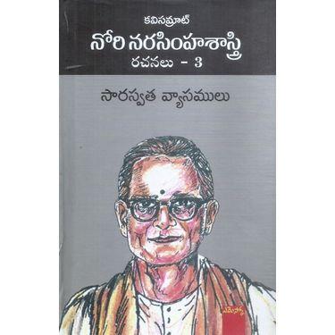 Nori Narasimha Sastry Rachanalu- 3
