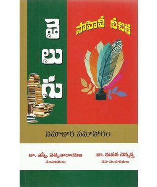 Telugu Sahithi Vechika