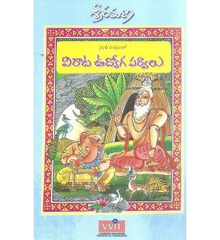 Virata Udyoga Parvalu