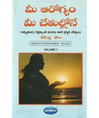 Mee Aarogyam Mee Chethullone