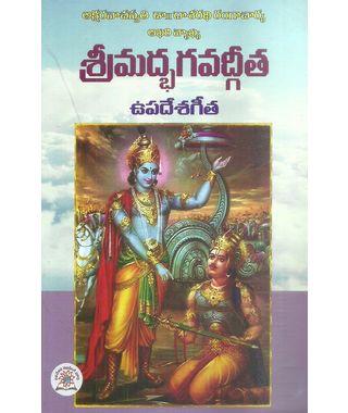 Srimadbhagaavaatgeetha Upadesageetha