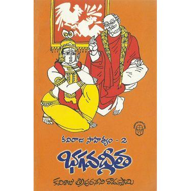 Bhagavathgeetha