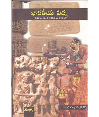 Bharatiya Vidya