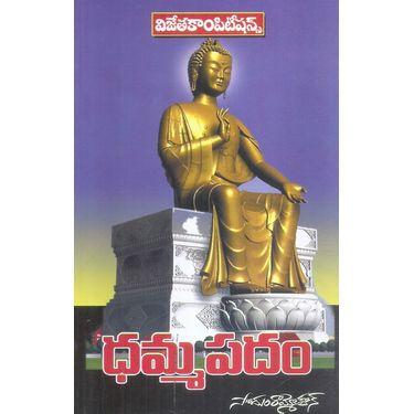 Dhamma Paddam