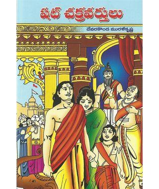 Shat Chakravarthulu