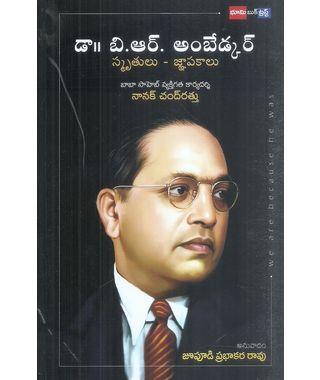 Dr. B. R. Ambedkar Smruthulu- Jnapakalu