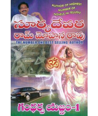 Gandharva Yagnam 1 & 2