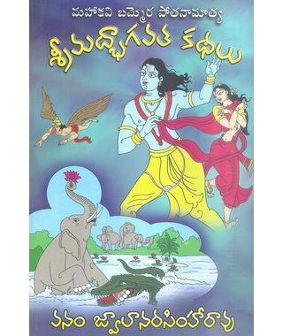 Srimadbhagavatha Kathalu
