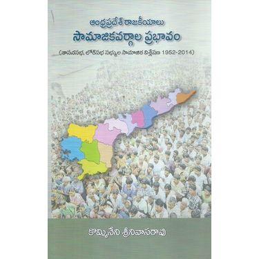 Andhrapradesh Rajakiyalu Samajika Vargala Prabhavam