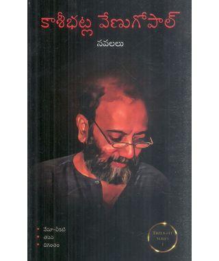 Kasibhatla Venugopal- 3 Novels (Nenu chikati, Thapana, Digantham)