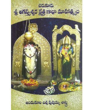 Cherukuru Sri Agasthyesvara Kshetra Gadha Mahathmyam
