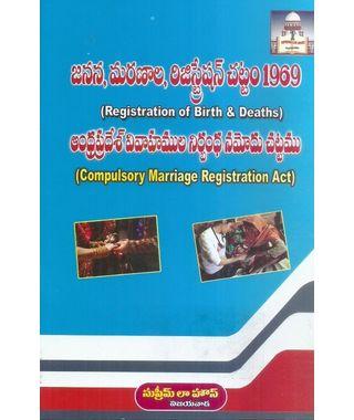 Janana Maranala Registration Chattam 1969