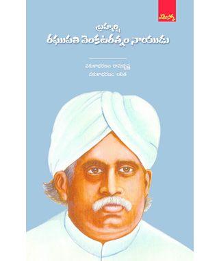 Raghupathi Venkataratnam Naidu