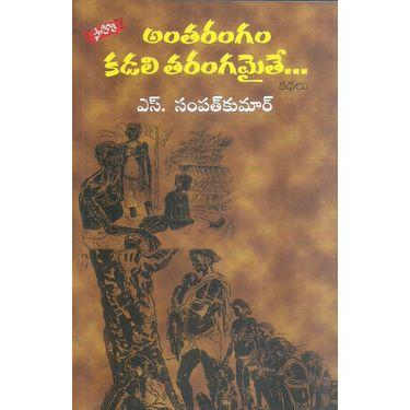 Antarangam Kadali Tarangamayite