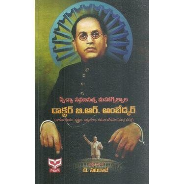 Svecha Samanatva Mahagnijvala Doctor B. R. Ambedkar