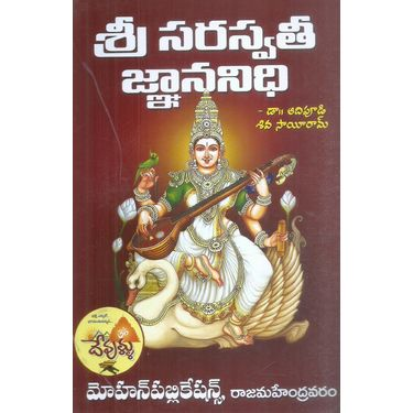 Sri Sarasvathi Mantra Nidhi & Aradhana