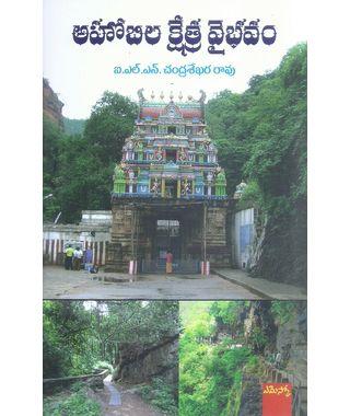 Ahobhilakshetra Vaibhavam