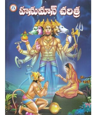 Hanuman Charitra