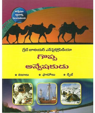 Goppa Anveshakudu (Encyclopedia)