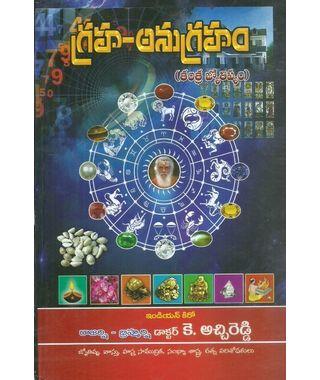 Graha- Anugraham