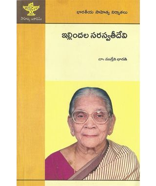 Illendula Saraswathi Devi