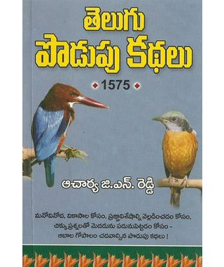 Telugu Podupu Kadhalu