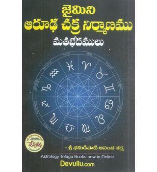Gemini Aruda Chakra Nirmanamu Mathabedamulu