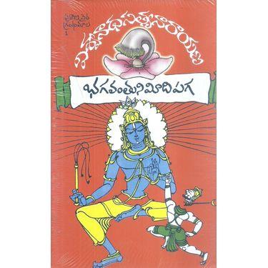 Bhagavanthuni Meeda Paga (12 Volumes)