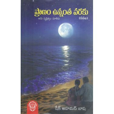 Pranam Vunnantha Varaku