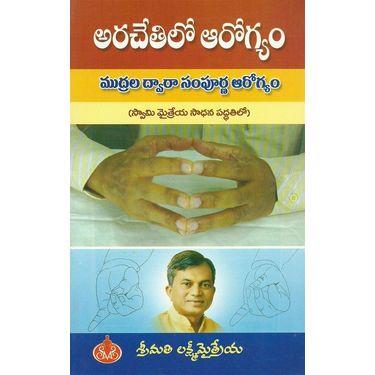 Arachethilo Aarogyam