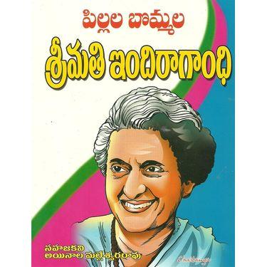 Pillala Bommala Srimathi Indhira Gandhi