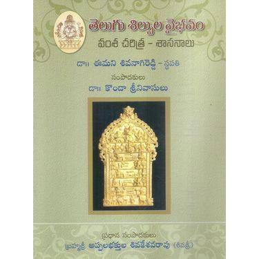Telugu Silpula Vaibhavam