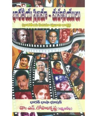 Bharateeya Cinema- Mahaneeyulu