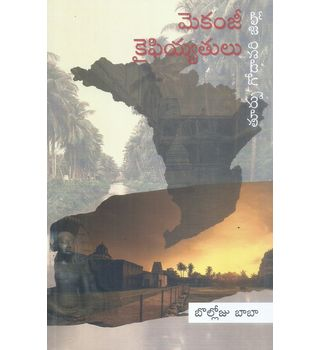 Mekanji Kaifiyyatulu- Thurpu Godavari Jilla