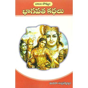 Bhagavatha Kadhalu